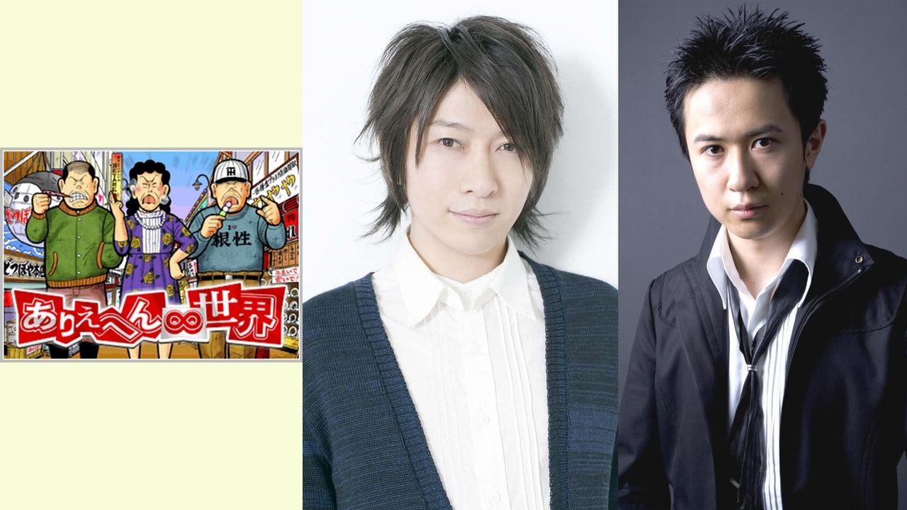 豪華声優陣!今晩放送「ありえへん∞世界」に小野大輔さん、杉田智和さんなど