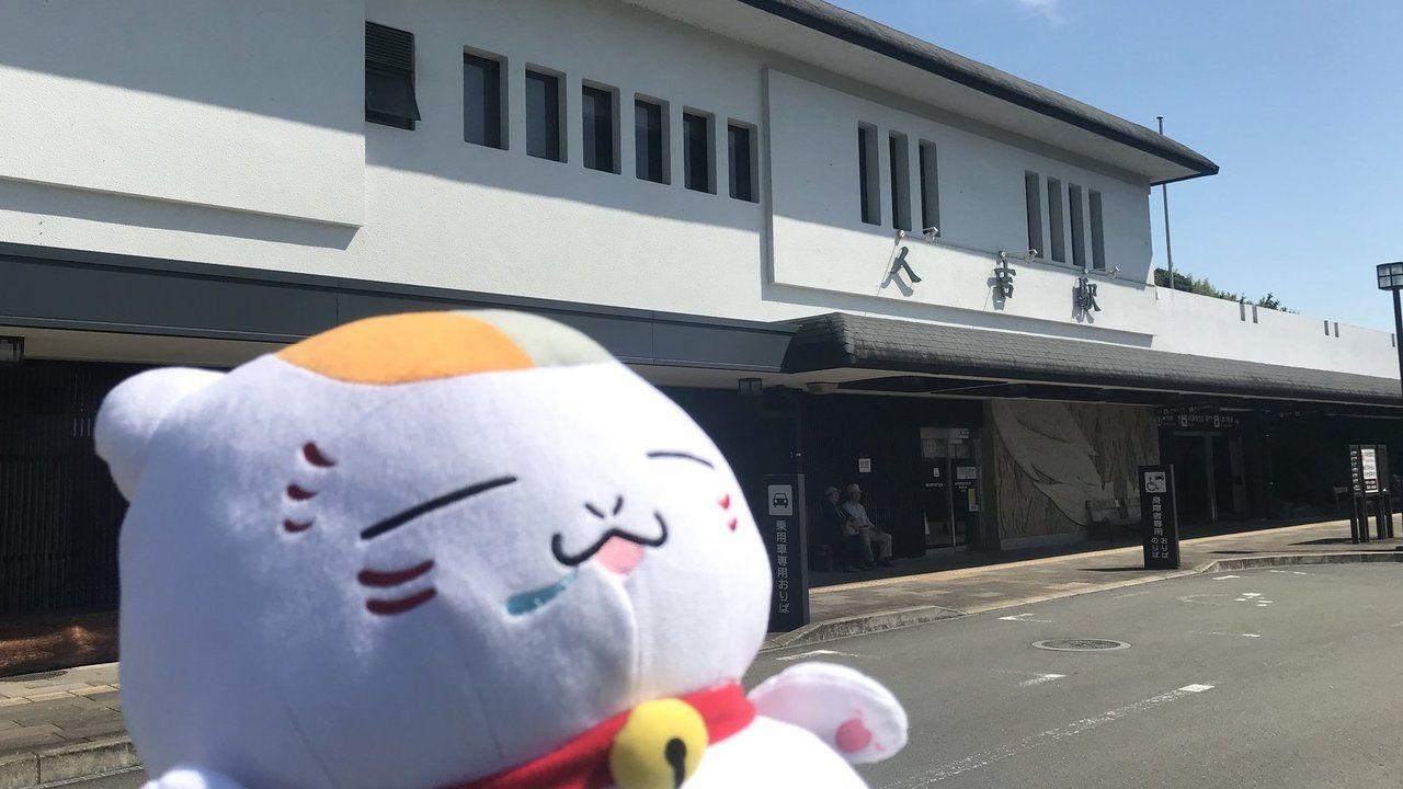 『夏目友人帳』の聖地巡礼!熊本県人吉球磨地方に行ってきました!