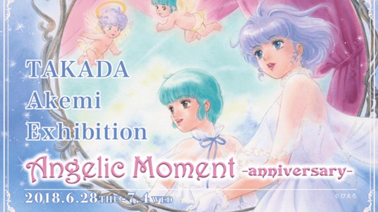 画業40周年『クリィミーマミ』『めぞん一刻』などのキャラデザを務めた高田明美さんの個展が開催決定!