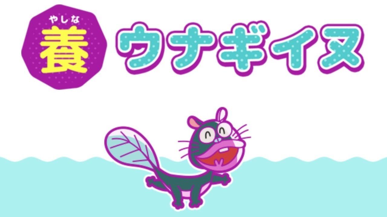 アニメ『深夜!天才バカボン』自分だけのウナギイヌを育成できる!育成ゲーム「養ウナギイヌ」がオープン!