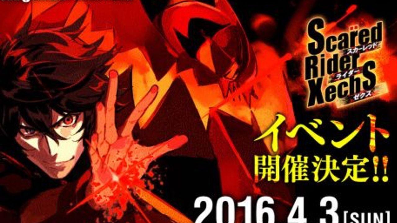 2016年開催『スカーレッドライダーゼクス』イベント詳細情報公開!豪華11名出演!