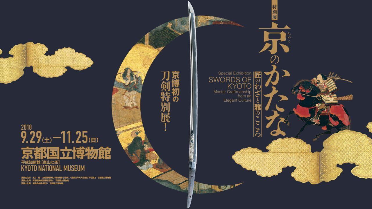刀剣男士のモチーフになった20振り以上を展示!?京博初の刀剣特別展「京のかたな」がヤバそう!