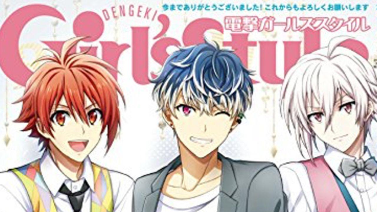 乙女ゲーム系情報誌「電撃Girl'sStyle」紙媒体での刊行が終了 最後の表紙を飾ったのは『アイナナ』