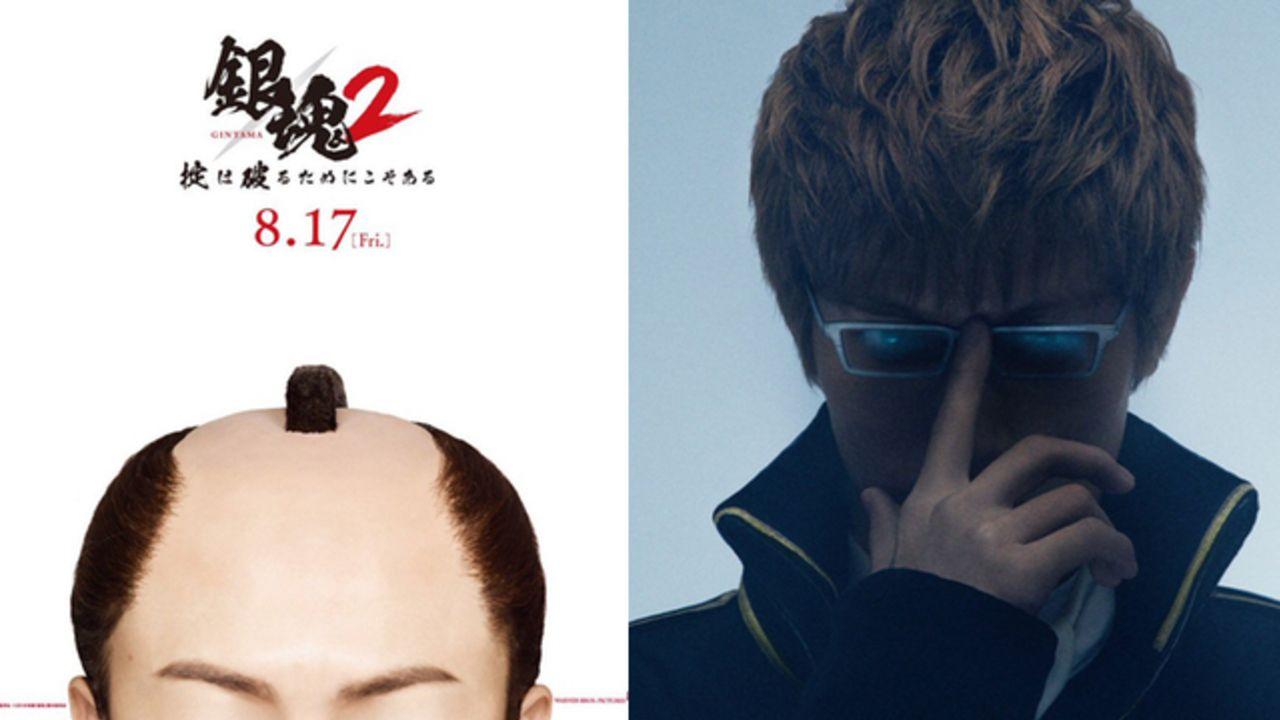 映画『銀魂2』エピソードは「真選組動乱篇」&「将軍接待篇」に決定!あわせて新キャラ5名のシルエット解禁