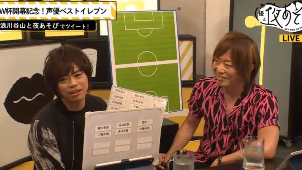 谷山紀章さん&浪川大輔さんが「声優界のベストイレブン」を考察!「下野さんはフォワード」などに共感の声