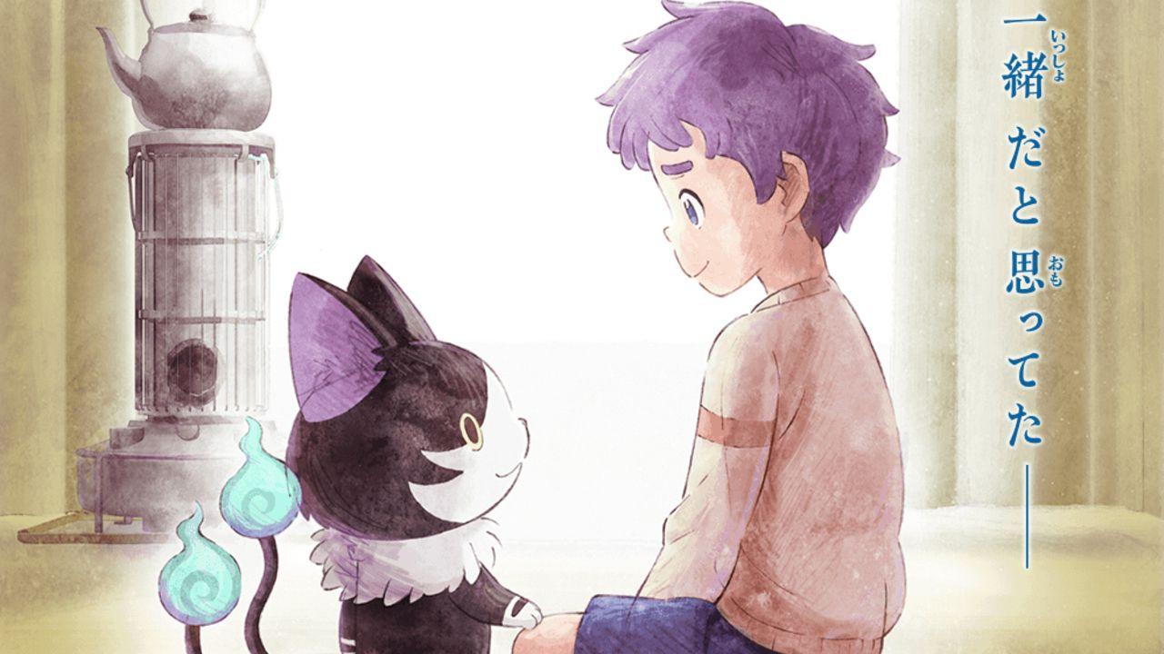絶対泣くやつ。映画『妖怪ウォッチ』最新作は母を亡くした少年と妖怪の友情物語!新妖怪・猫又の姿も