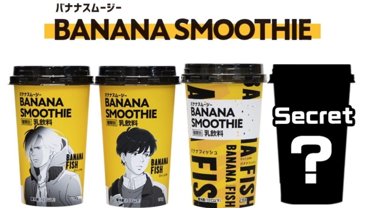 『BANANA FISH』とローソンがコラボ!バナナスムージーのデザインがオシャレで全部揃えたくなる!