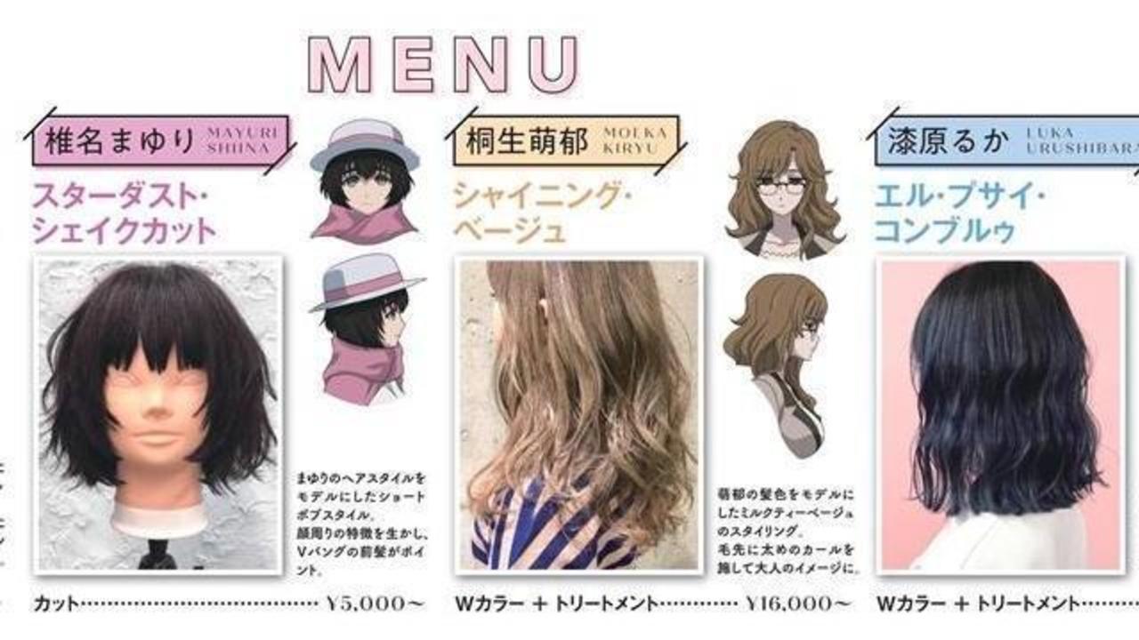 『シュタインズ・ゲート ゼロ』xヘアサロン!コスプレとは違う新しいアニメ&ファッションコラボ開催