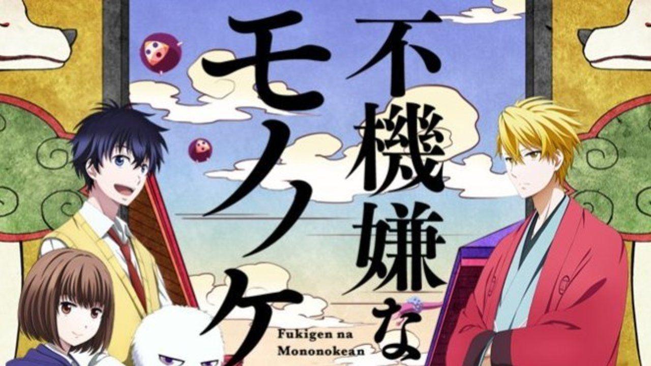 アニメ『不機嫌なモノノケ庵』第2期の制作が決定!キャストは梶裕貴さん&前野智昭さん続投、コメントも到着!
