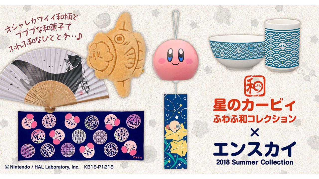 """『星のカービィ』から""""和""""をイメージした新シリーズ「ふわふ和」が登場!カービィが風鈴や和菓子ポーチに!"""