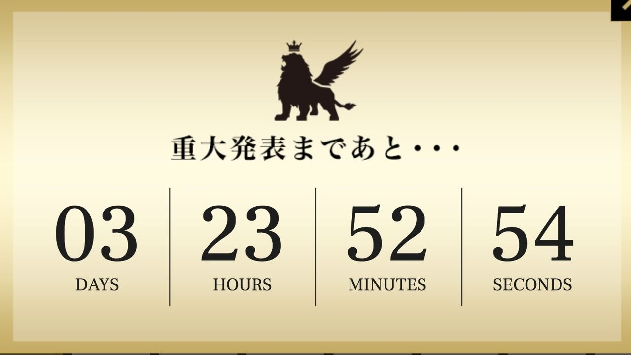 宮野真守さんらが所属する「キンクリ」が謎のカウントダウンを開始!もしかしてキンスパ来ちゃう!?
