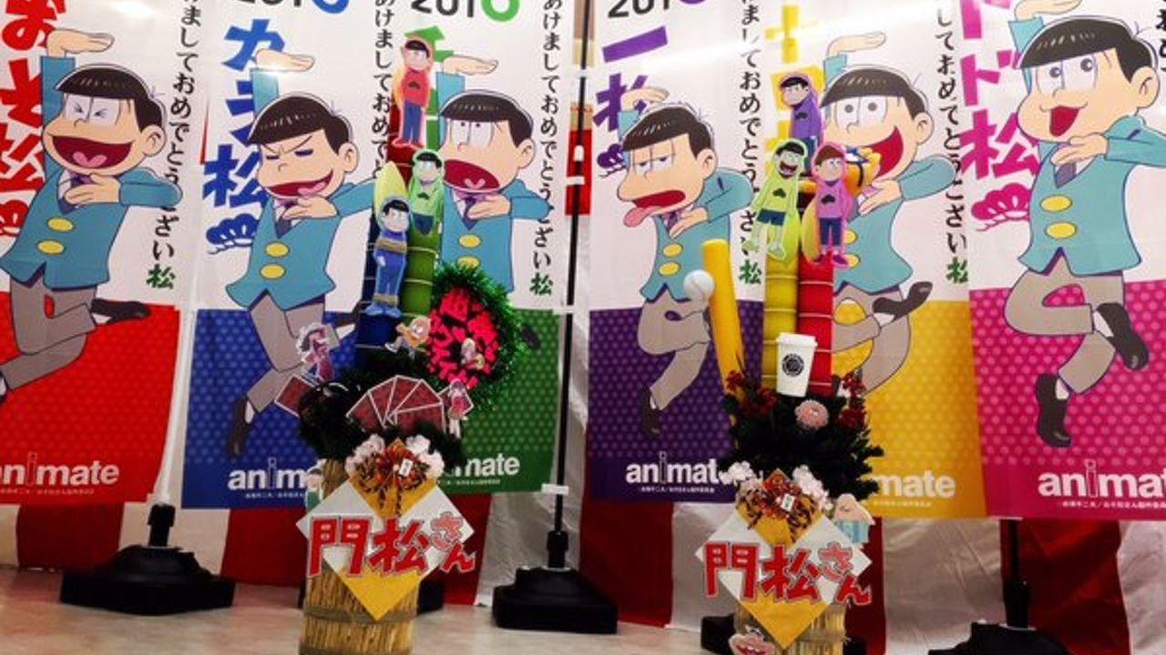 アニメイト各店に『おそ松さん』のぼり登場!池袋本店には6つ子な門松がw