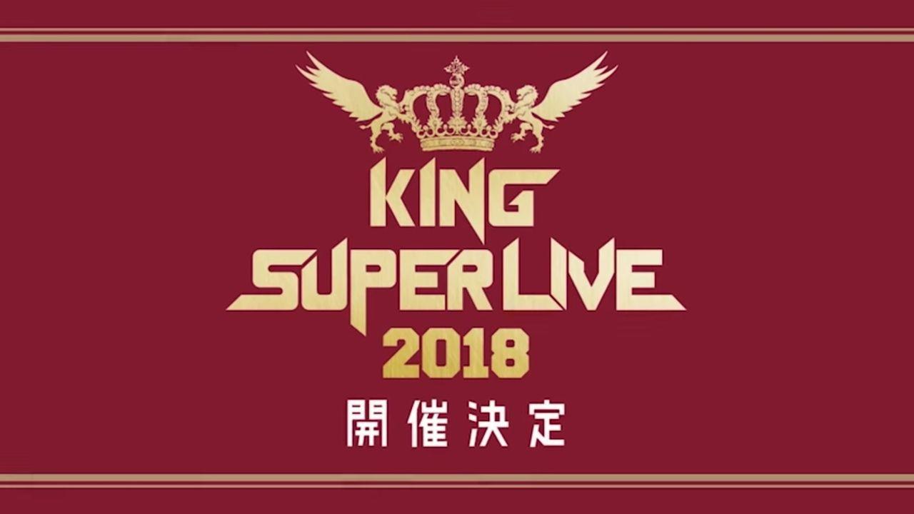 キングレコード主催のアニソンの祭典「キンスパ2018」開催決定!出演アーティストに宮野真守さんら17組発表