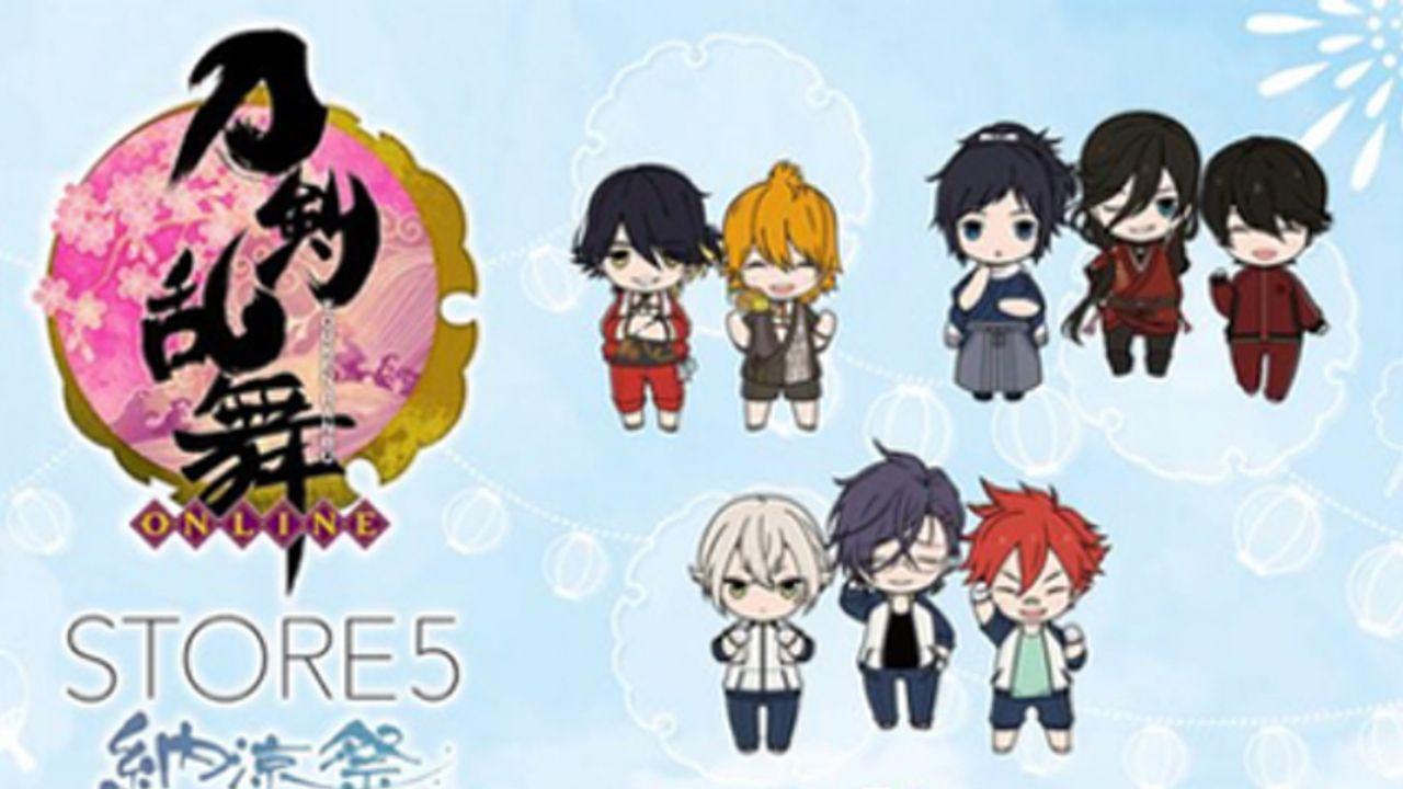 「刀剣乱舞STORE5 納涼祭」が7月28日より秋葉原にて開催!15振りの内番ぽてだんが揃ったビジュアルも公開!