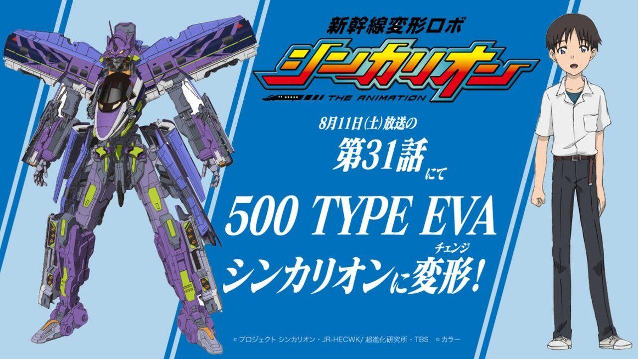アニメ『シンカリオン』エヴァ新幹線がロボに変形!運転士の碇シンジを演じるのは緒方恵美さん!