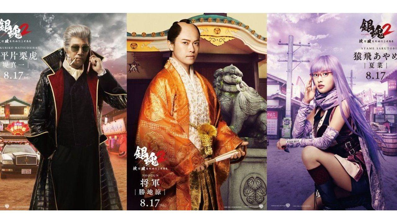 『銀魂2』重要キャスト&ビジュアル解禁!将軍役に勝地涼さん、片栗虎役に堤真一さん、あやめ役に夏菜さんが出演