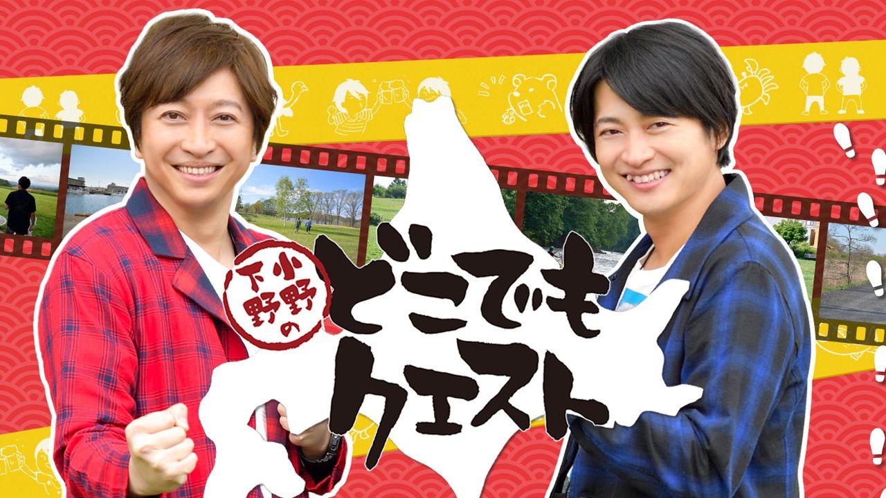 小野Dとしもんぬがムチャブリに挑む新番組「どこでもクエスト」第2弾ビジュアルやカウントダウン写真公開!