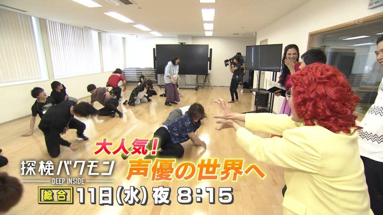 NHK「探検バクモン」で声優の世界を特集!声だけじゃダメ?アイドル声優、2.5次元など進化する声優業界に迫る!
