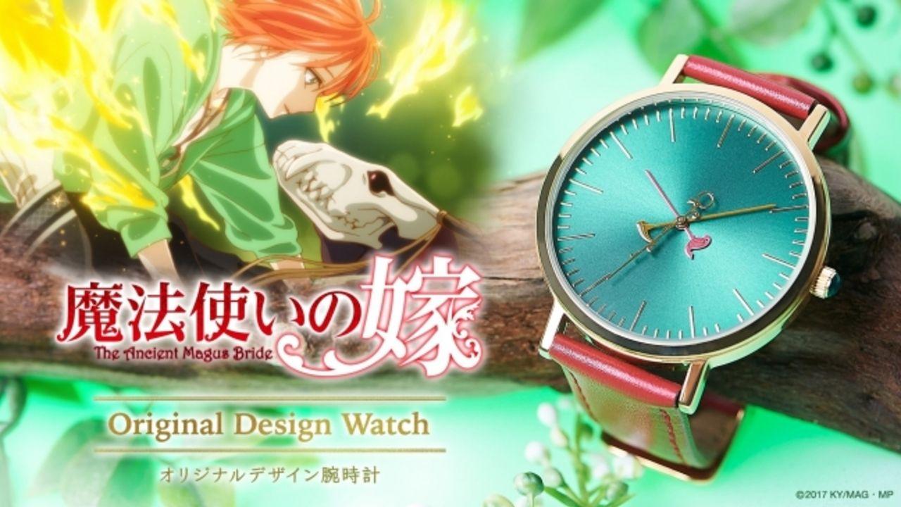 2人の杖が針に『魔法使いの嫁』チセとエリアスをモチーフにした神秘的でオシャレな腕時計が発売!
