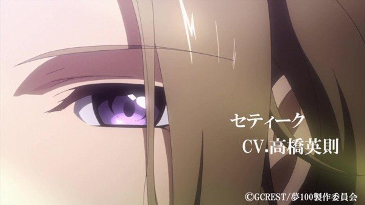 TVアニメ『夢100』オリジナルキャラ役に高橋英則さん、山下誠一郎さんが決定!謎の王子のビジュアルも明らかに