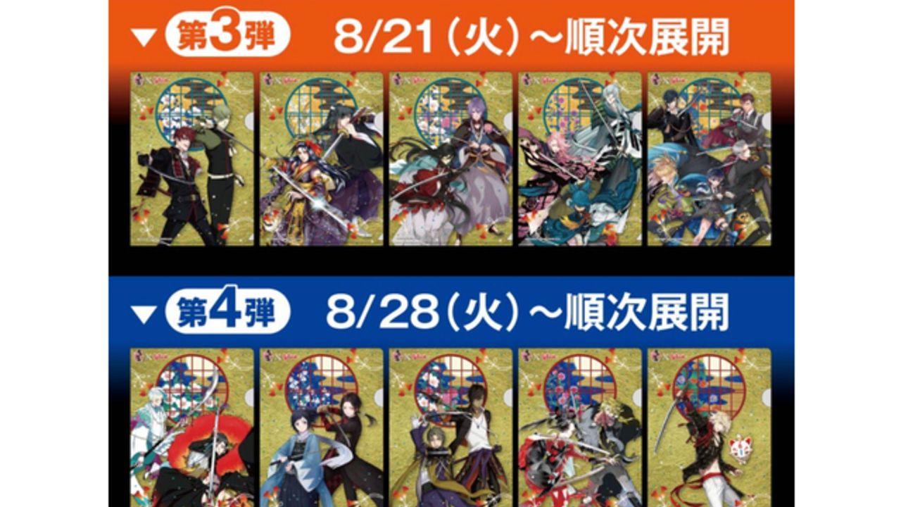 『刀剣乱舞』x「グリコ」コラボ第3弾が8月21日よりスタート!刀派ごと全20種のクリアファイルがもらえる