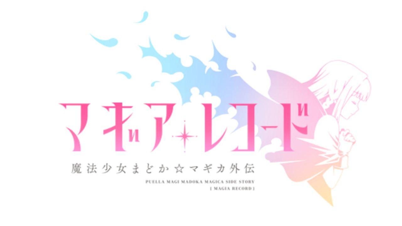 『まどマギ』のアプリゲーム『マギレコ』が舞台化決定!けやき坂46メンバー10名がメインキャラに