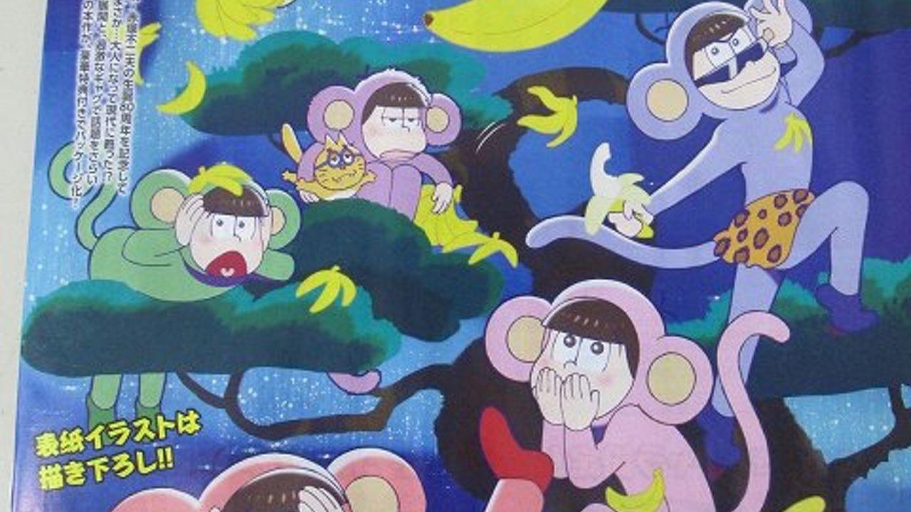 『おそ松さん』がアニメイトのBD&DVDランキングを占領!きゃらびぃの表紙にも登場