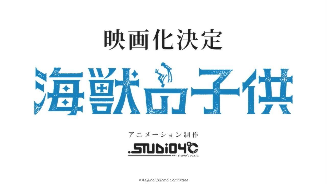 五十嵐大介先生の『海獣の子供』が劇場アニメ化!制作は『鉄コン筋クリート』のSTUDIO4℃