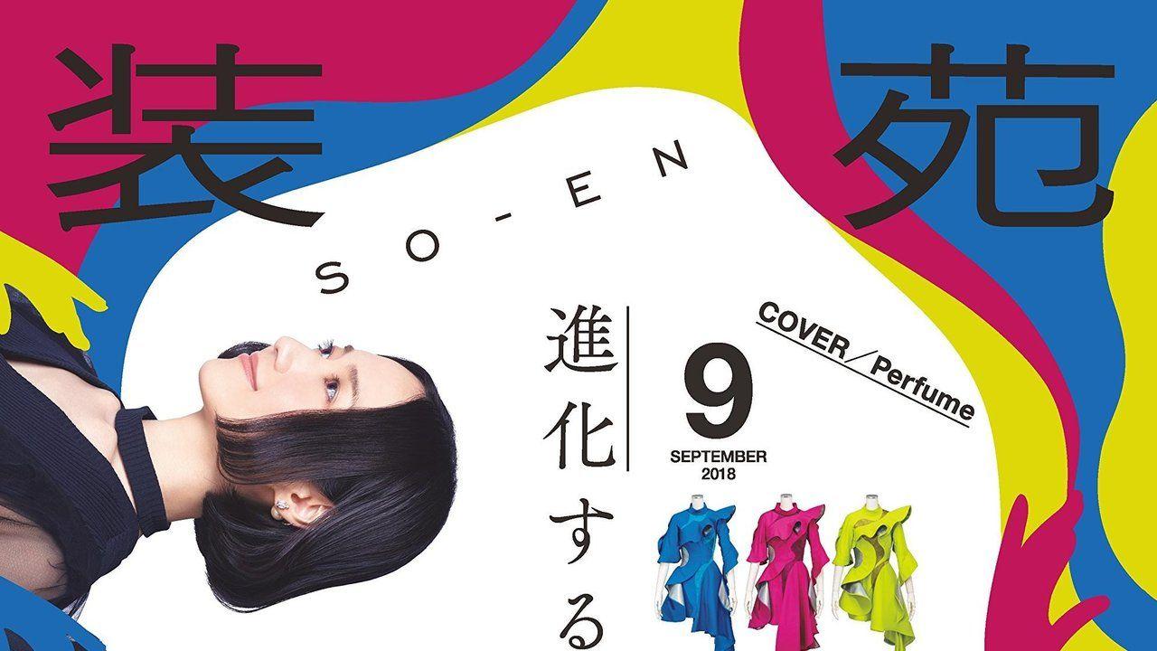 『刀ミュ』がファッション雑誌「装苑」9月号に掲載!2部ライブ衣裳のテキスタイルにもクローズアップ