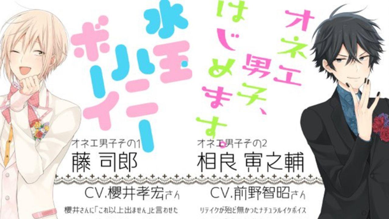オネエ男子役に櫻井孝宏さん、前野智昭さんらが出演!「LaLa」付録に豪華声優陣出演のドラマCD登場