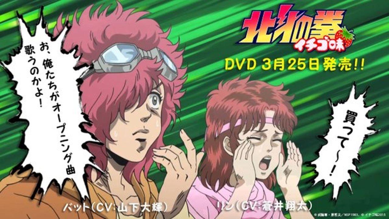 『北斗の拳イチゴ味』DVDでOPをバット(山下大輝さん)&リン(蒼井翔太さん)が歌う!
