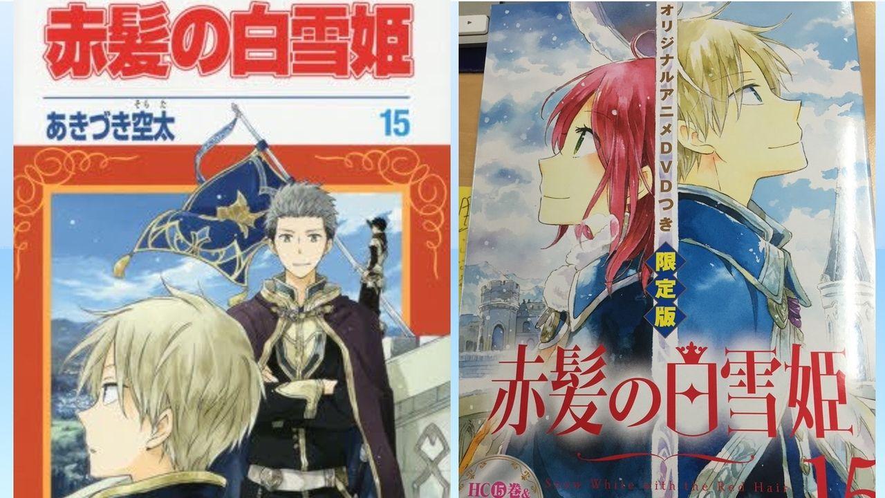 『赤髪の白雪姫』最新コミックが本日発売!限定版には、豪華なOAD付属!