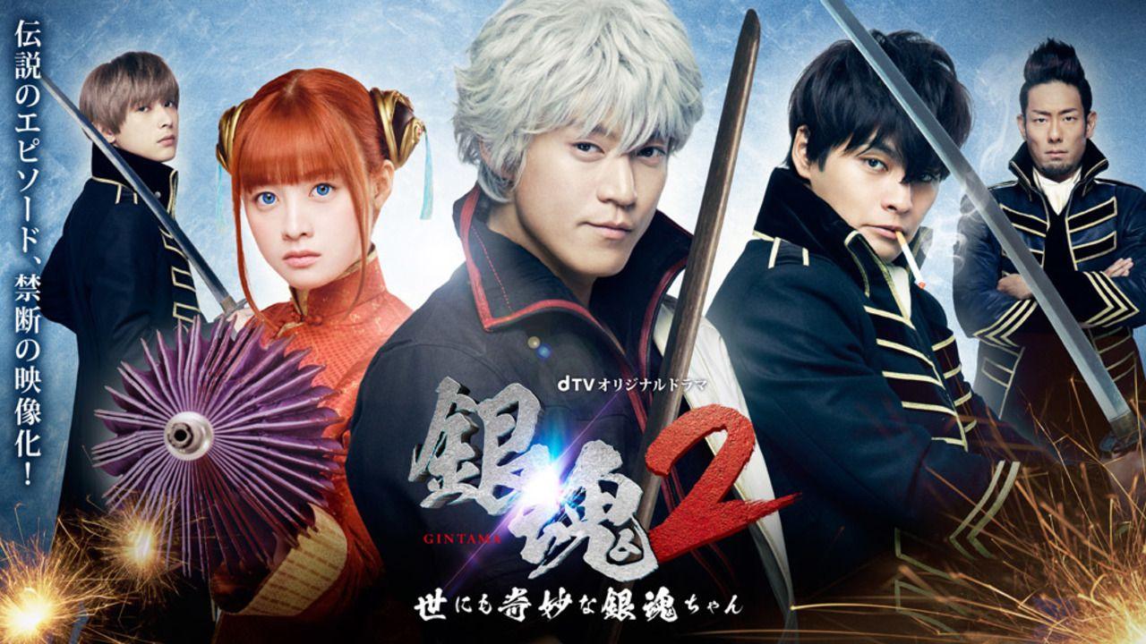 ドラマ『銀魂2』よりハチャメチャな予告動画が公開!小林にズルズルの龍、立木文彦さん演じるマダオも登場!
