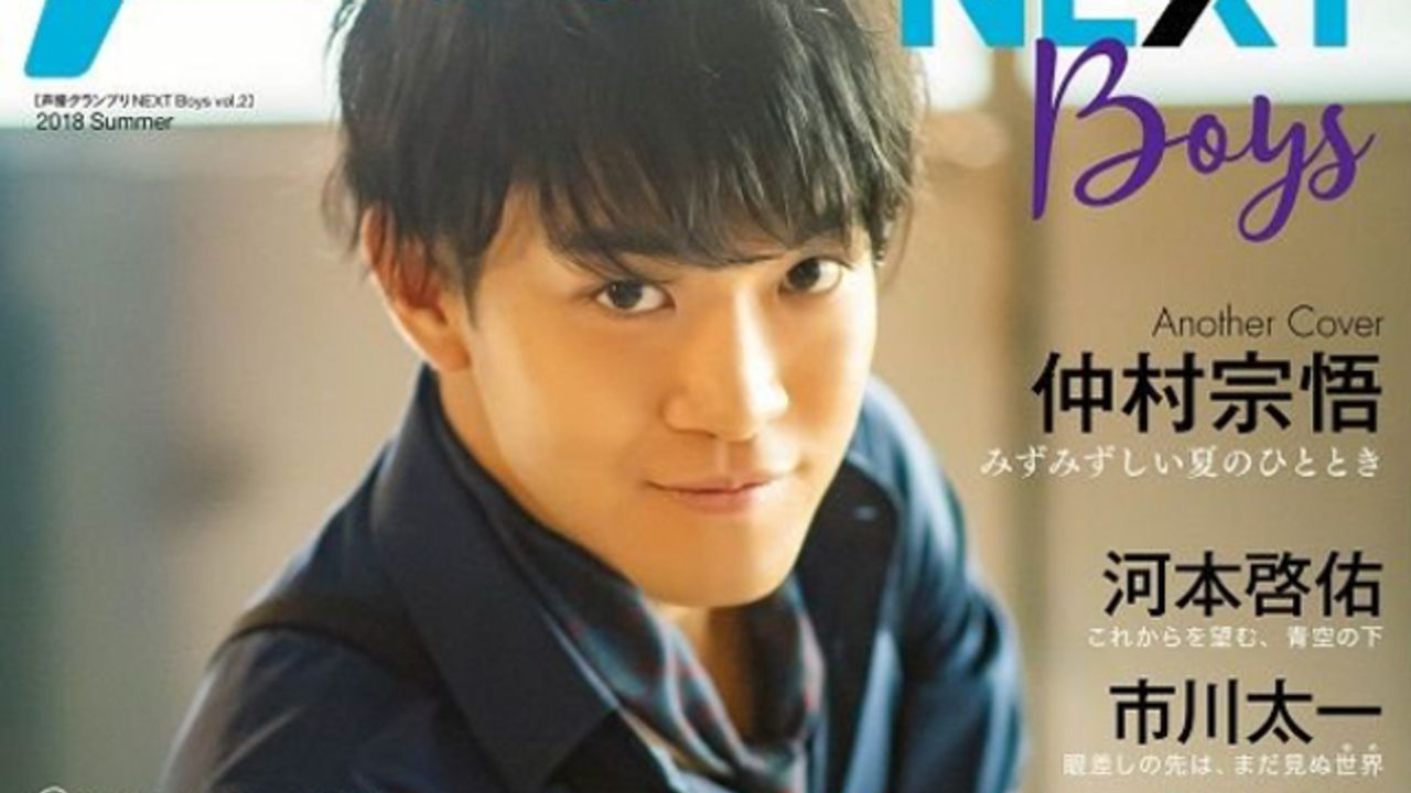 「声優グランプリNEXT Boys vol.2」表紙に石川界人さん、アナザーカバーは仲村宗悟さんが登場!