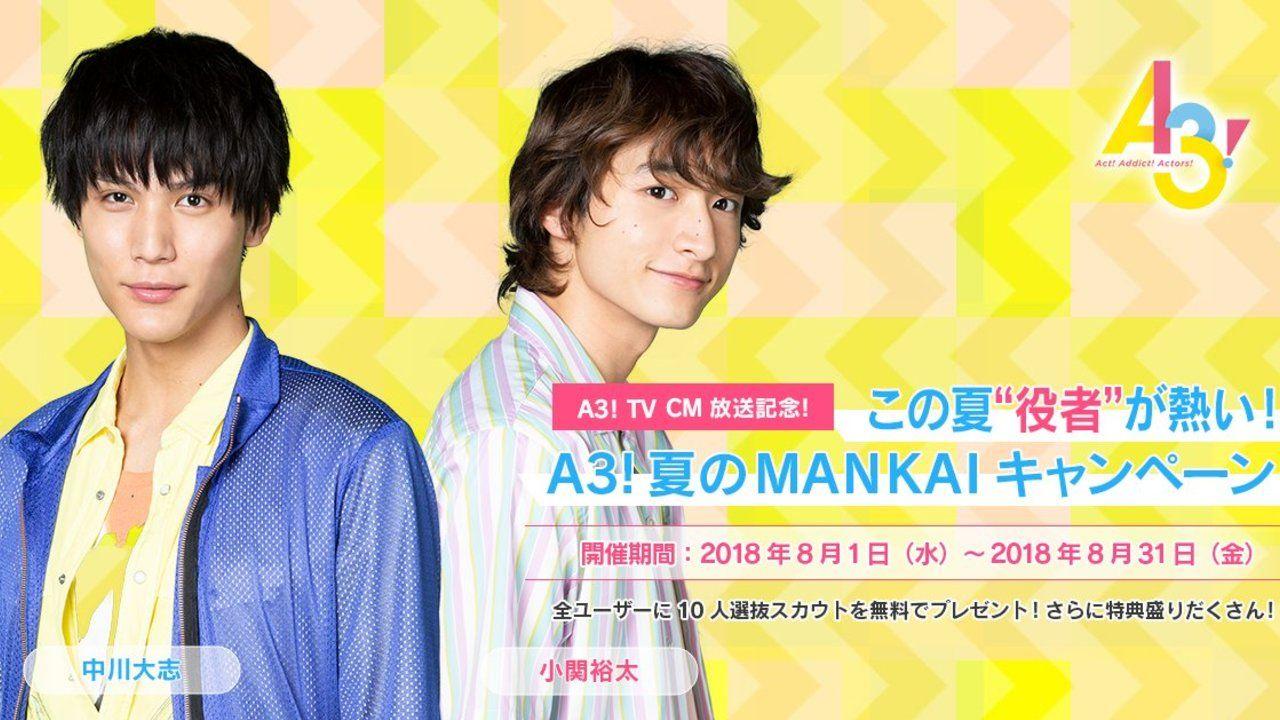 『A3!』全国5ヶ所にて人気俳優・中川大志さん&小関裕太さん出演のTVCMを放送!10人選抜スカウト無料プレゼントも