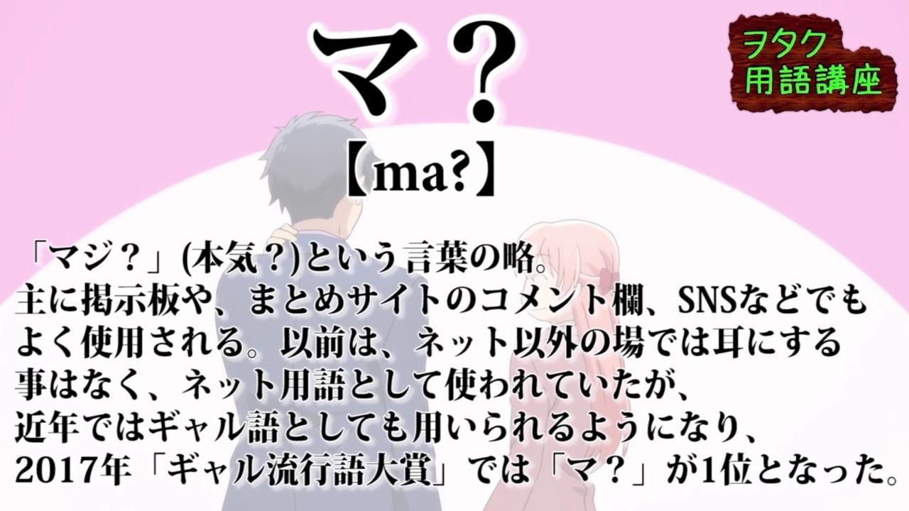 『ヲタ恋』で学ぶヲタク用語講座がTwitterで話題!あなたは何単語知ってた?