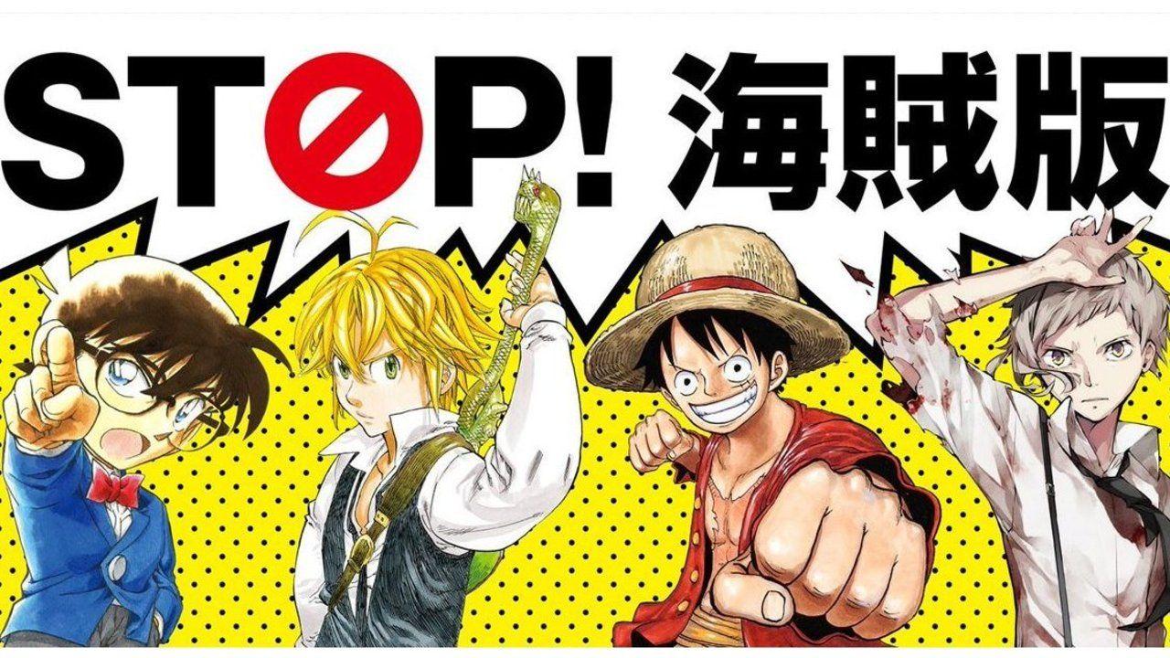 『名探偵コナン』『文スト』など様々な作品や出版社が協力!海賊版撲滅キャンペーン「STOP! 海賊版」がスタート