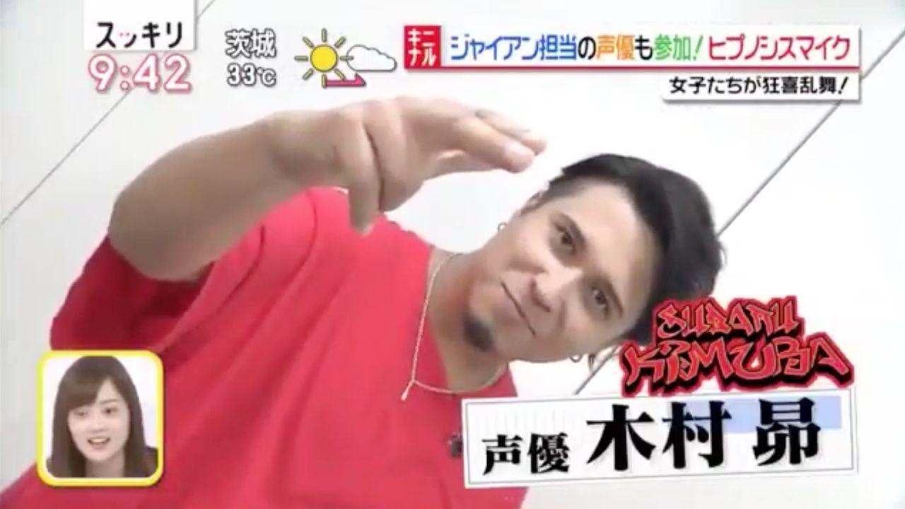 『ヒプマイ』が「スッキリ」に登場!山田一郎役・木村昴さんのインタビューも放送され朝からバイブスぶち上がり