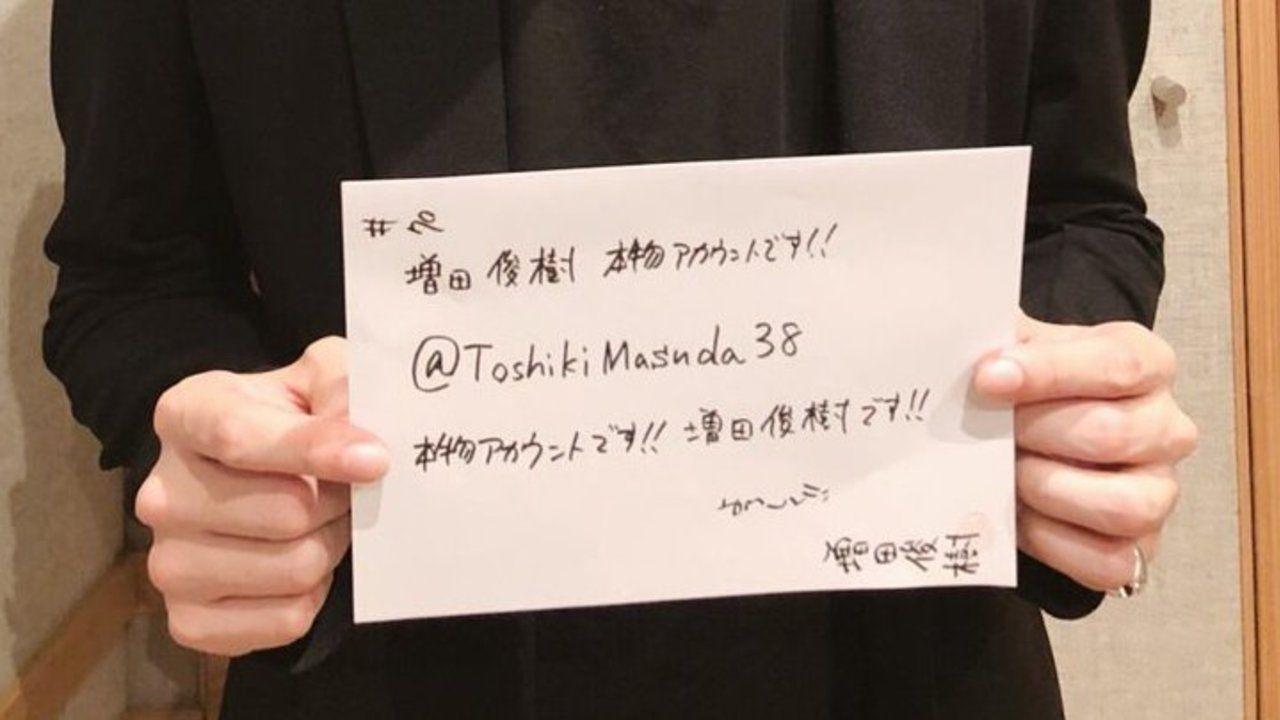 """増田俊樹さんが新Twitterアカウントで""""渾身の変顔""""を披露!「本物です」とアピール"""