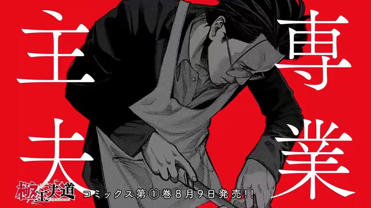 津田健次郎さんが主夫の道を選んだ元最凶のヤクザを演じる!漫画『極主夫道』1巻発売記念PVが公開