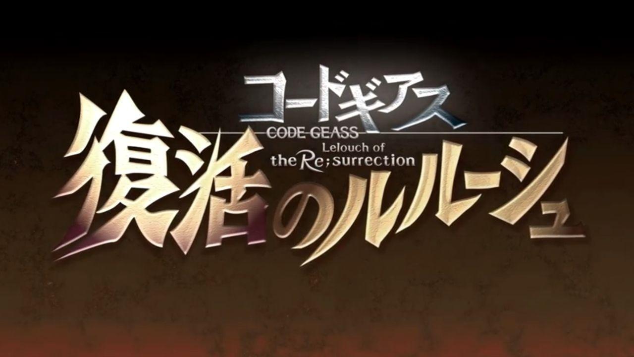 完全新作の映画『コードギアス 復活のルルーシュ』が2019年2月に公開!R2のその後の物語を描く!