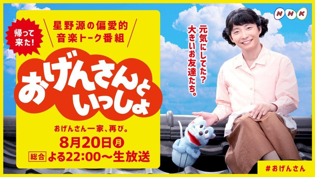 NHK『おげんさんといっしょ』第2弾が放送決定!新たなファミリーも登場、放送内容も時間もパワーアップ!