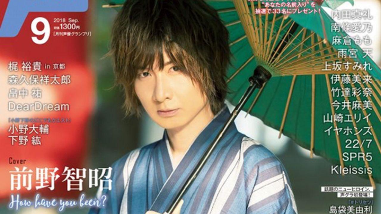 「声優グランプリ 9月号」表紙・巻頭大特集に和服姿の前野智昭さんが登場!花園神社での撮り下ろしグラビアも