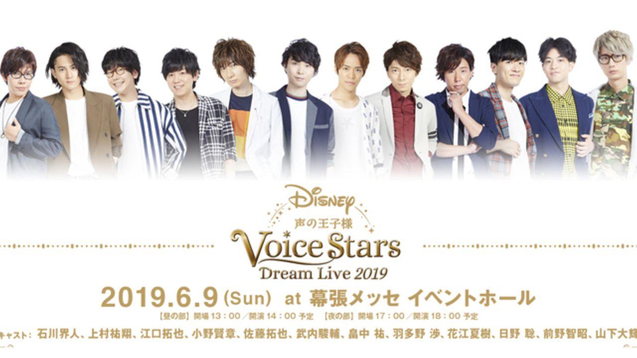 男性声優12名がディズニーの名曲を歌うアルバム「Disney 声の王子様」撮り下ろしビジュアル&全曲試聴映像解禁!