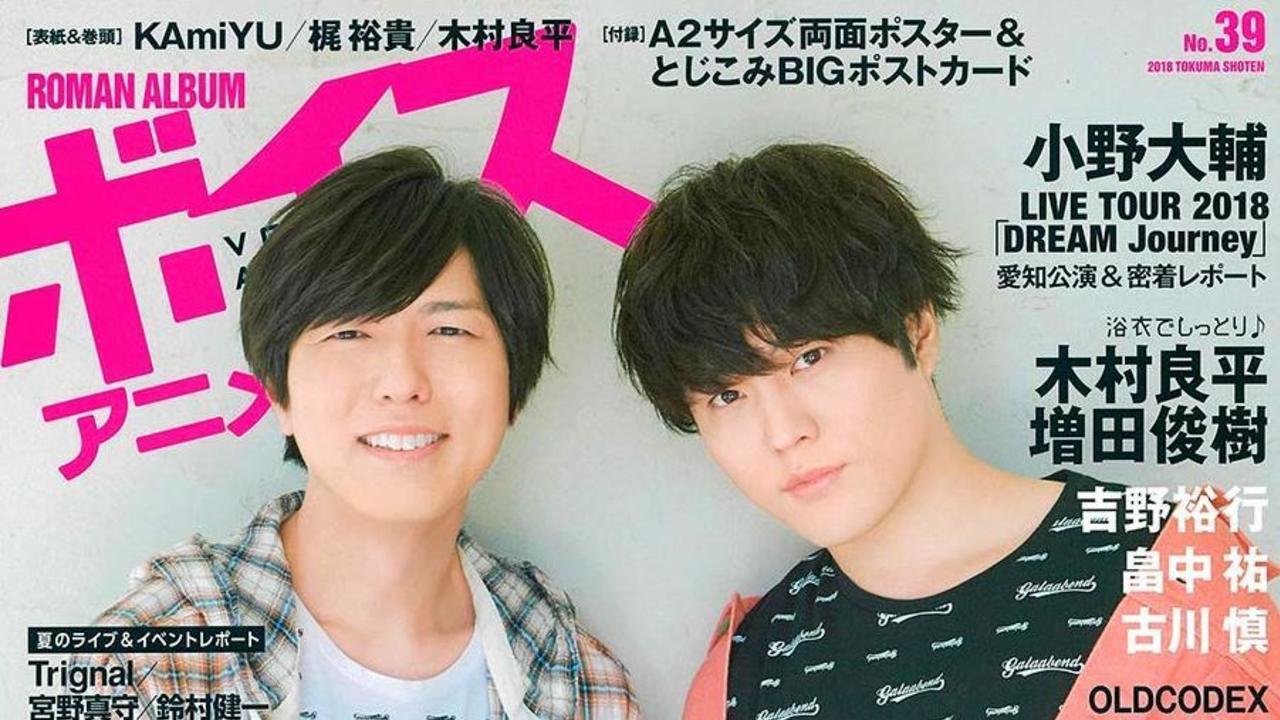 「ボイアニ No.39 」表紙にお揃いTシャツのKAmiYU(神谷浩史さん&入野自由さん)が登場!アナザーカバーは梶裕貴さん