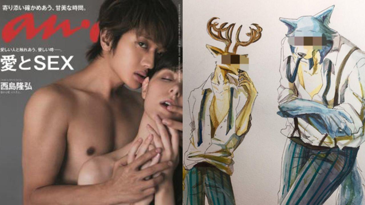 男らしさや色気の観点からキャラの魅力を解説「anan」最新号で『BEASTARS』特集!描き下ろしイラストも