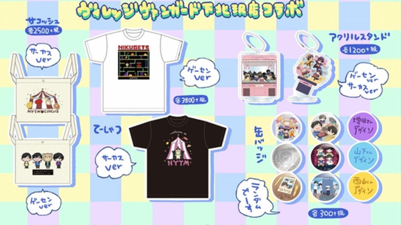 「にしやましたねだ」に増田俊樹さんが加わった「にしやましたねだーます」グッズが8月30日より発売開始!
