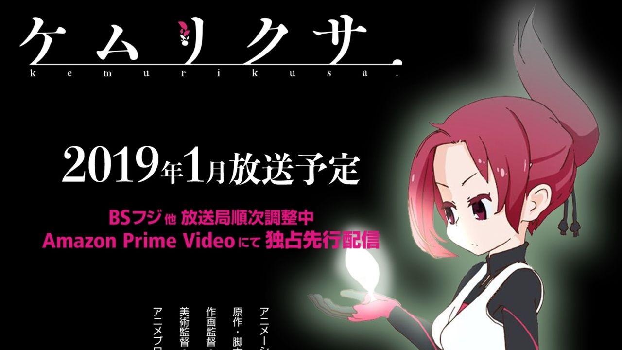 『けもフレ』たつき監督が原作・脚本も手掛けるSFアクションアニメ『ケムリクサ』2019年1月放送決定!