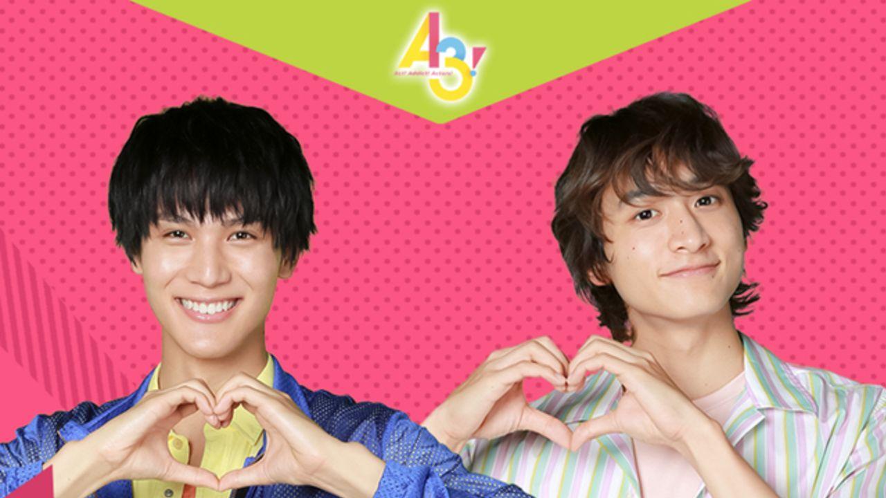 『A3!』中川大志さん&小関裕太さんバクステ動画が解禁!さらに2人による旗揚げ公演動画の開放&10連選抜キャンペーンも