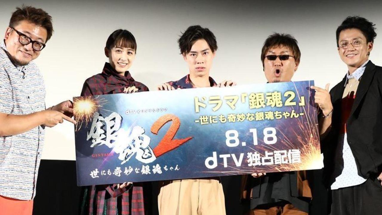ドラマ『銀魂2』山崎役・戸塚純貴さんが銀時役・小栗旬さんに世代交代発言!?先行上映会のレポートが到着